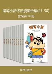 蜡笔小新怀旧漫画合集(41-50)(套装共10册)