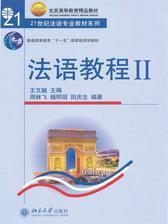 法语教程:2(21世纪法语专业教材系列)