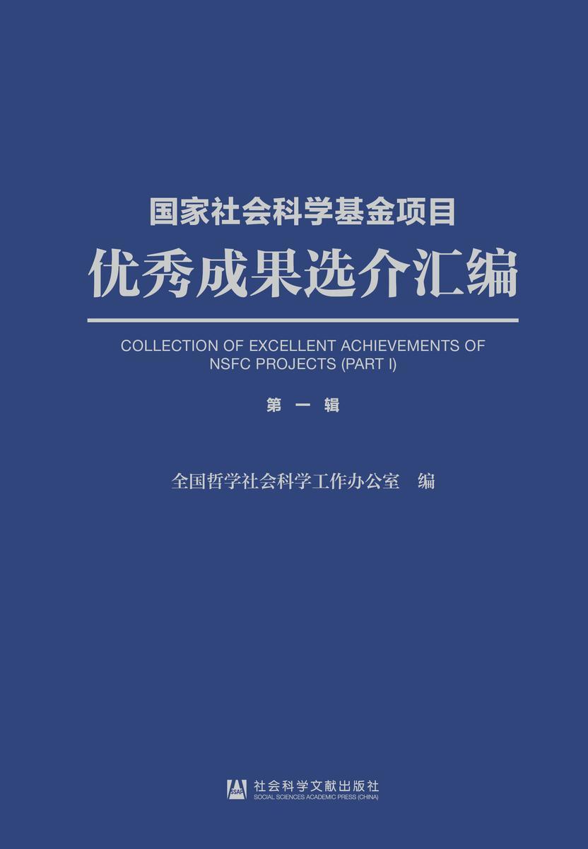国家社会科学基金项目优秀成果选介汇编(第1辑)