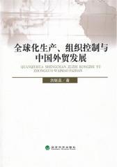 全球化生产、组织控制与中国外贸发展