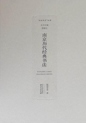 南京历代经典书法