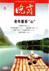 晚霞 半月刊 2012年03期(电子杂志)(仅适用PC阅读)