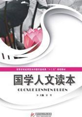 国学人文读本(高等学校应用型本科国学基础课)