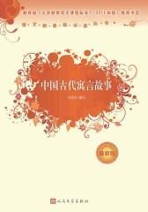 中国古代寓言故事 (语文新课标必读丛书:最新版)