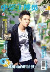 中学生博览·综合版 半月刊 2012年05期(电子杂志)(仅适用PC阅读)