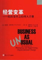 经营变革——组织变革之经理人手册(仅适用PC阅读)