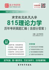 南京航空航天大学815理论力学历年考研真题汇编(含部分答案)