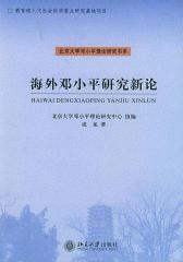 海外邓小平研究新论(北京大学邓小平理论研究书系)