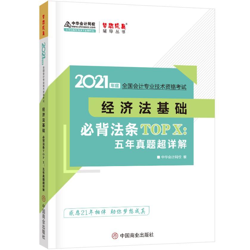 2021初级会计职称考试教材辅导 梦想成真 中华会计网校 经济法基础必背法条TOP X:五年真题超详解