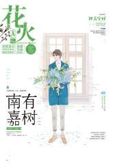 花火A-2018-4期(电子杂志)