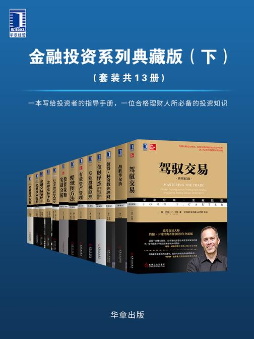 华章经典·金融投资系列典藏版(下)(套装共13册)一本写给投资者的指导手册,一位合格理财人所必备的投资知识