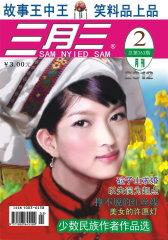 三月三·故事王中王 月刊 2012年02期(电子杂志)(仅适用PC阅读)