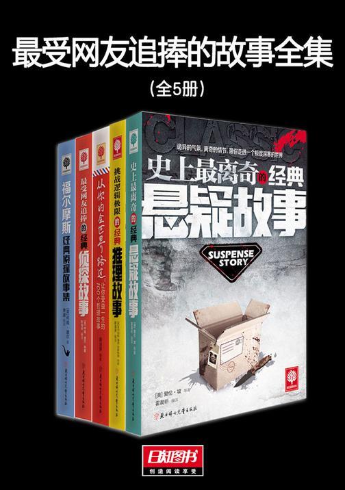 最受网友追捧的故事全集(全5册)