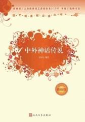 中外神话传说 (语文新课标必读丛书:最新版)