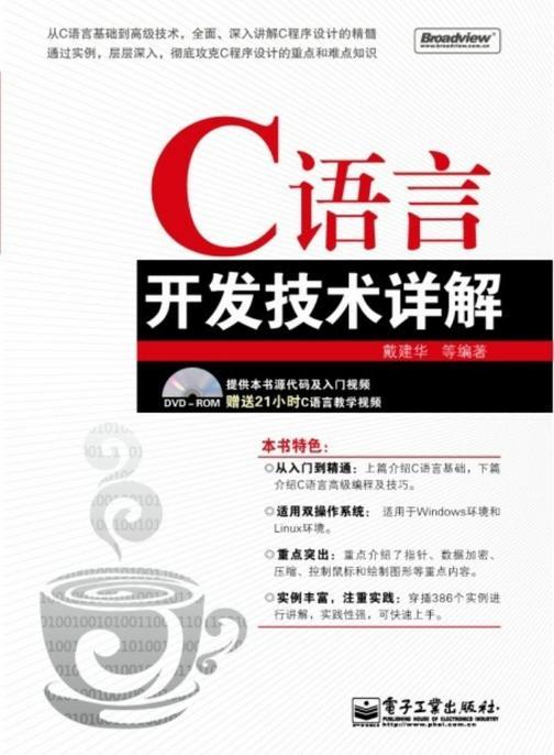 C语言开发技术详解(含光盘1张)