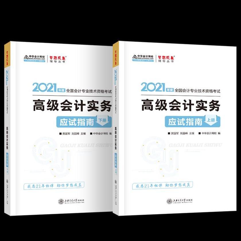 2021高级会计职称考试教材辅导 梦想成真 中华会计网校 高级会计实务应试指南(上下册)