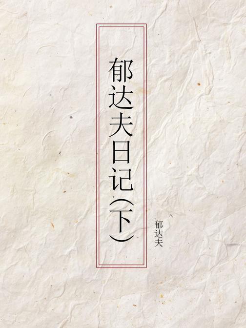 郁达夫日记(下)
