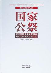 解读南京大屠杀死难者国家公祭资料集·4