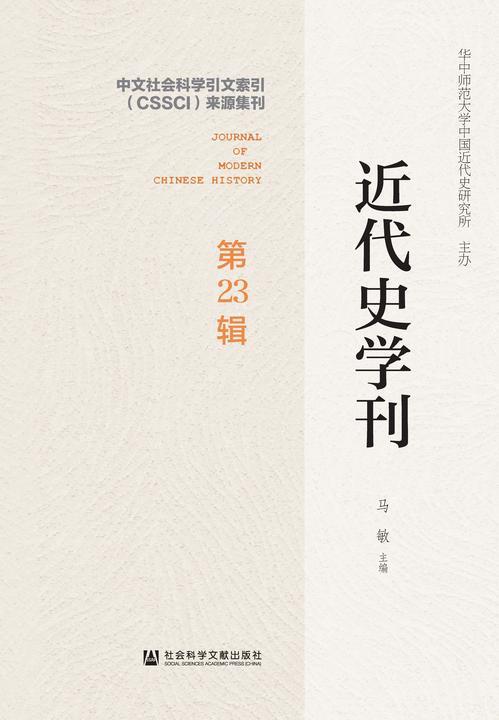 近代史学刊(第23辑)