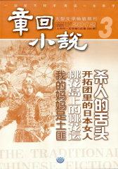 章回小说 月刊 2012年03期(电子杂志)(仅适用PC阅读)