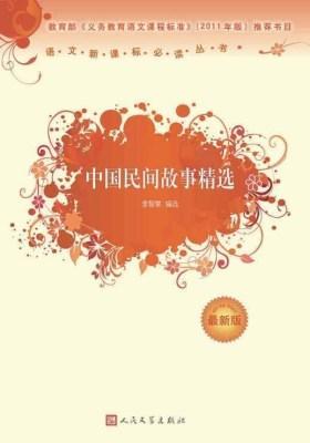 中国民间故事精选 (语文新课标必读丛书:最新版)