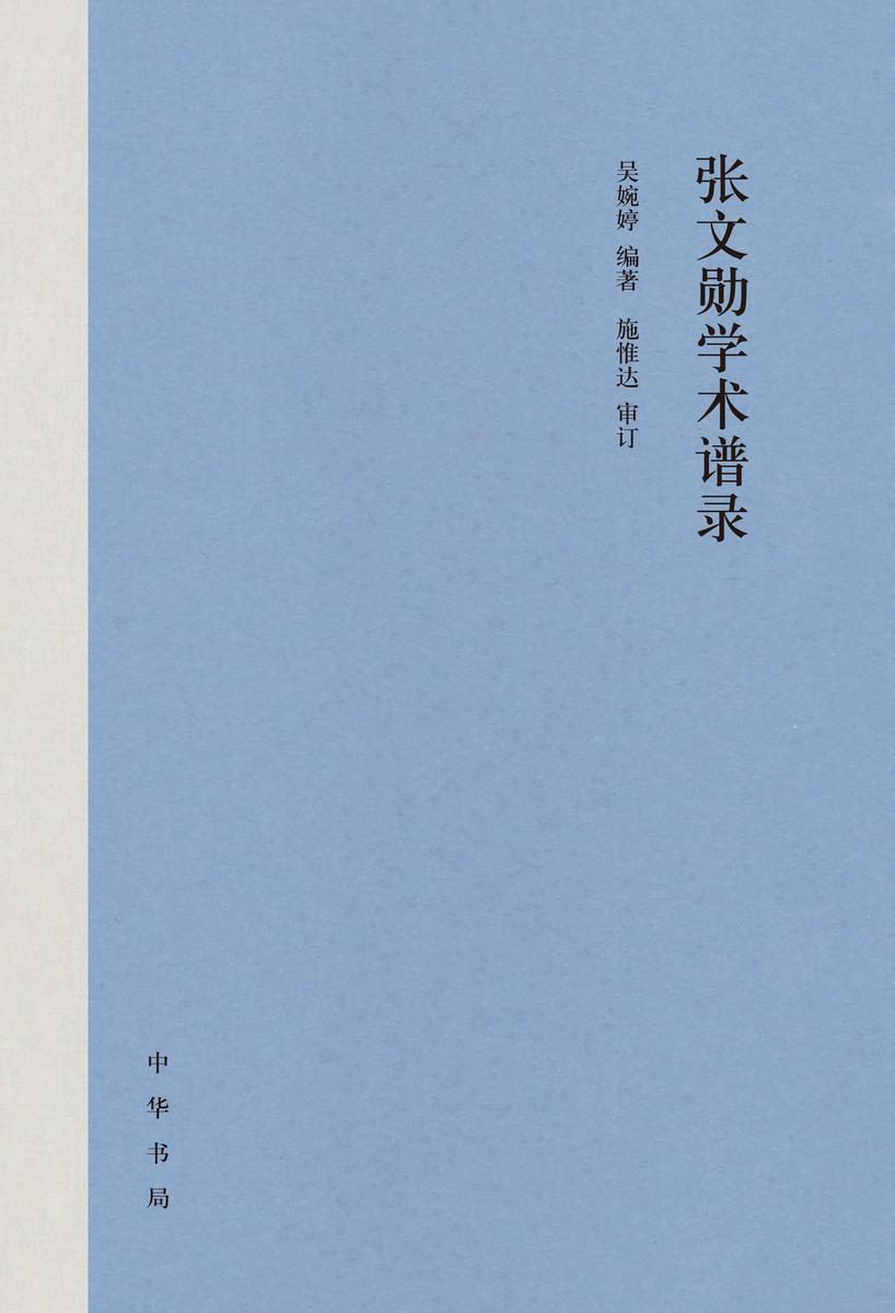 张文勋学术谱录(精)