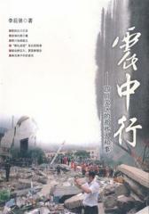 震中行——四川灾区的那些人和事(仅适用PC阅读)