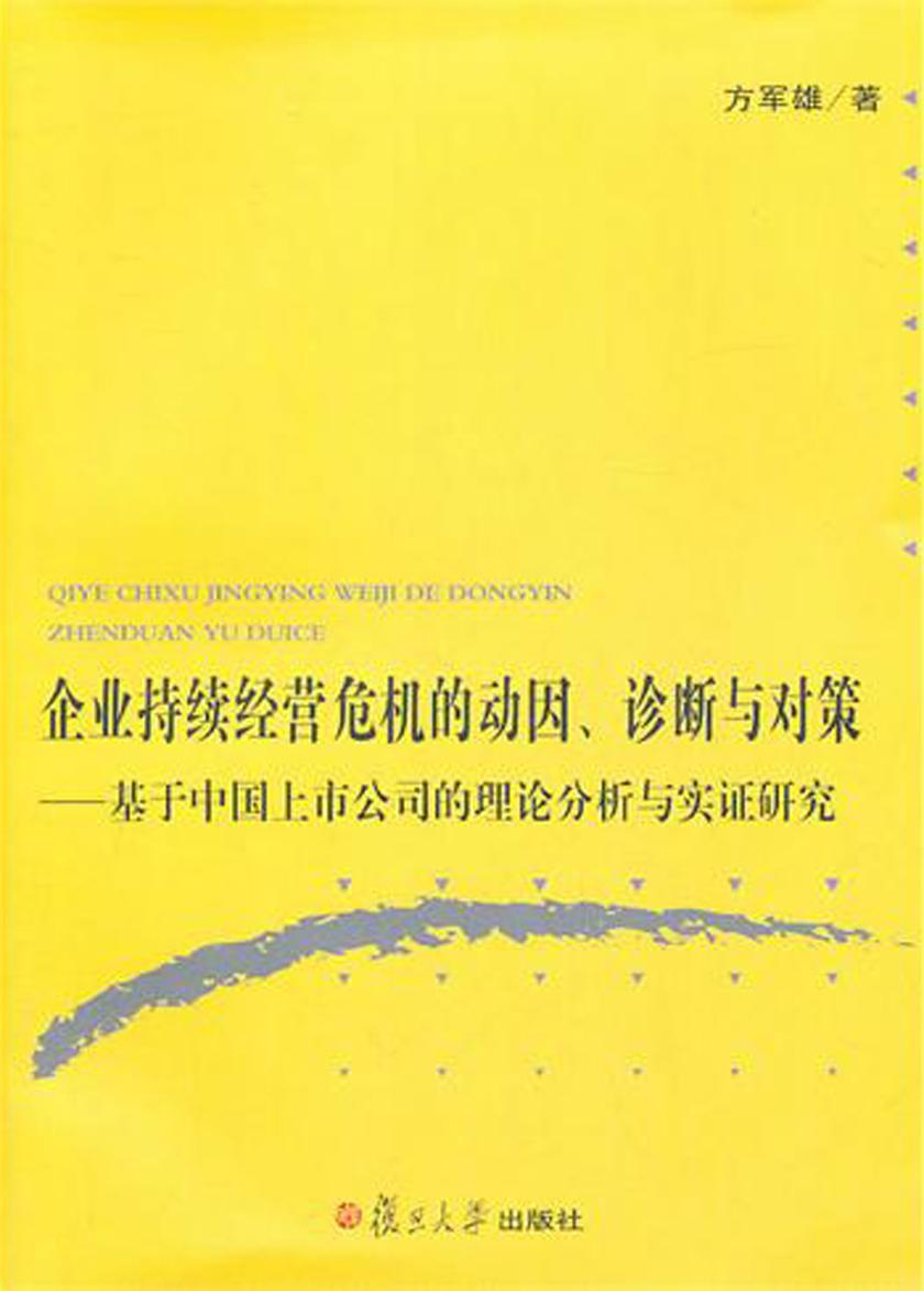 企业持续经营危机的 动因、诊断与对策——基于中国上市公司的理论分析与实证研究
