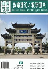 知识力量·教育理论与教学研究 半月刊 2012年04期(电子杂志)(仅适用PC阅读)