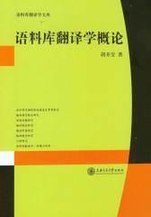 语料库翻译学概论