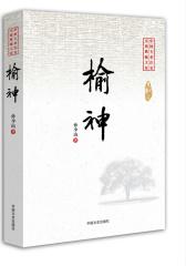 榆神(中国专业作家小说典藏文库)(试读本)
