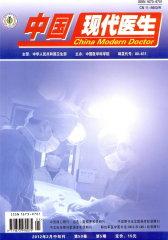 中国现代医生 旬刊 2012年05期(电子杂志)(仅适用PC阅读)
