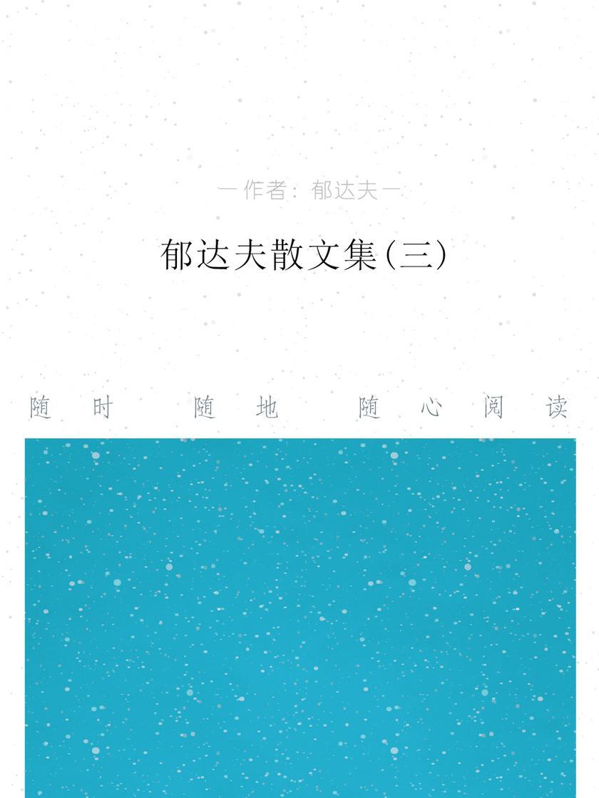 郁达夫散文集(三)