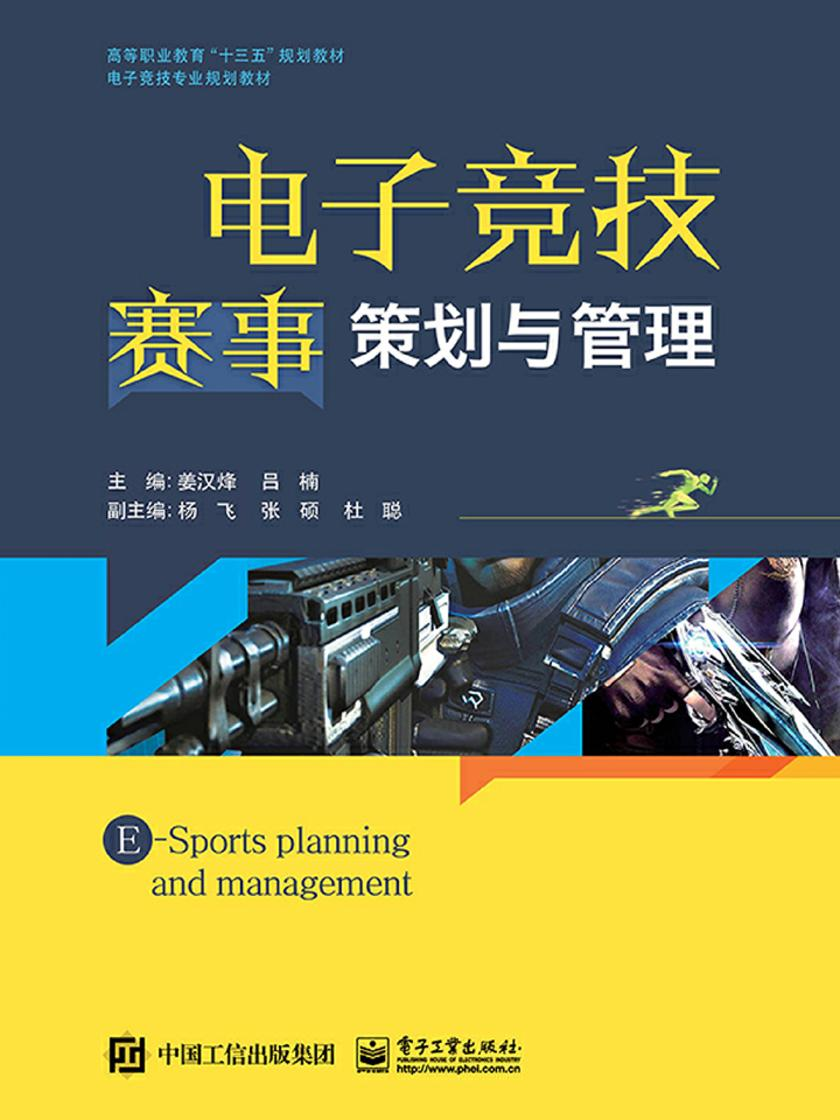 电子竞技赛事策划与管理