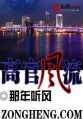高官风流(1)
