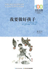 百年百部中国儿童文学经典书系·我要做好孩子