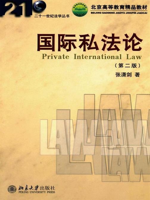 国际私法论(第2版)(21世纪法学丛书)