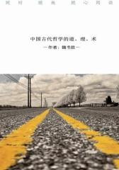 中国古代哲学的道、理、术