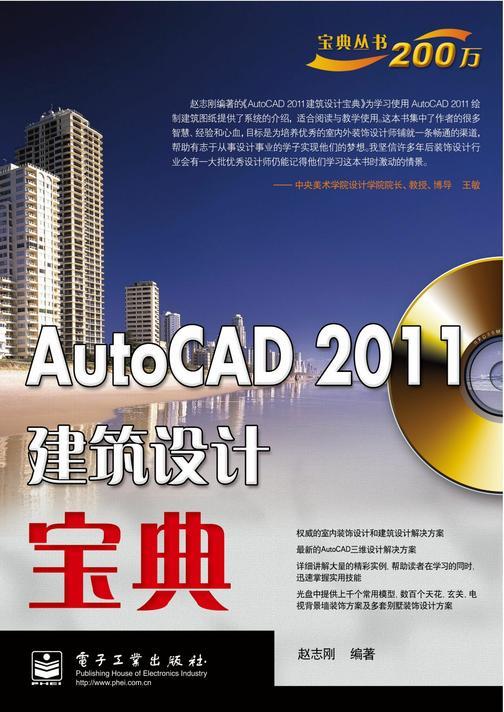 AutoCAD 2011建筑设计宝典(含CD光盘1张)