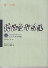 珞珈法学论坛 第十三卷