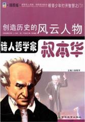 诗人哲学家——叔本华