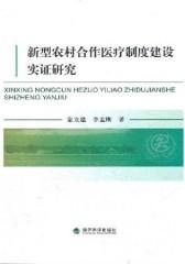 新型农村合作医疗制度建设实证研究