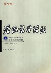 珞珈法学论坛(第九卷)