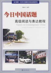 今日中国话题:高级阅读与表达教程(北大版新一代对外汉语教材·综合教程系列)