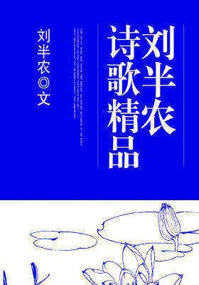 刘半农诗歌精品