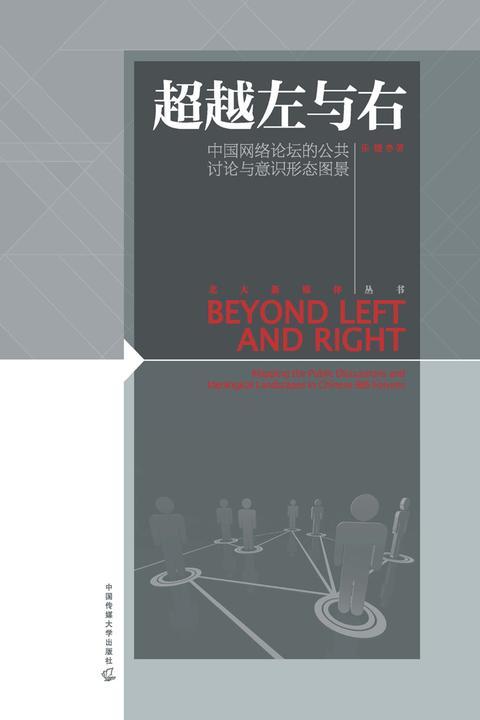 超越左与右:中国网络论坛的公共讨论与意识形态图景
