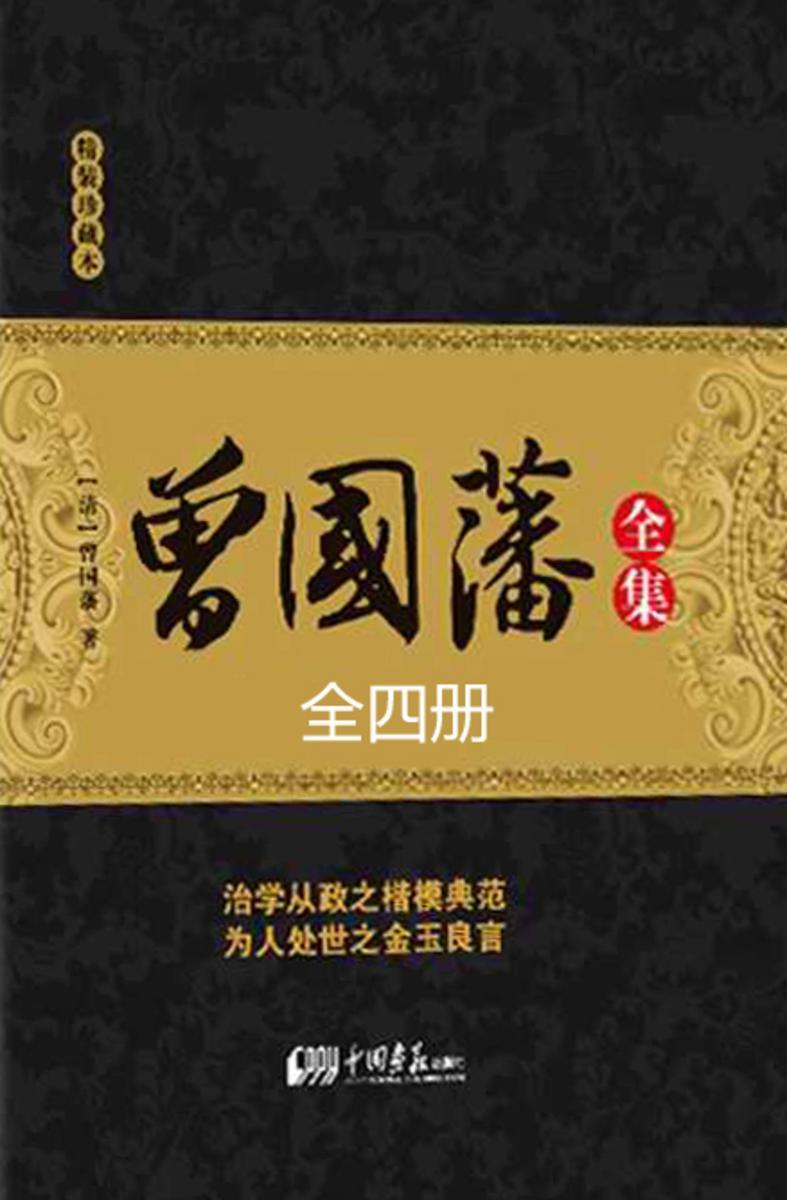 曾国藩全集(家书上下册+年谱+奏折)(精装珍藏本)(套装共4册)