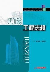 """建设工程法规(国家示范性高等职业教育土建类""""十二五""""规划教材)"""