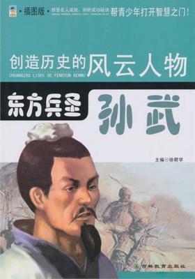 东方兵圣——孙武