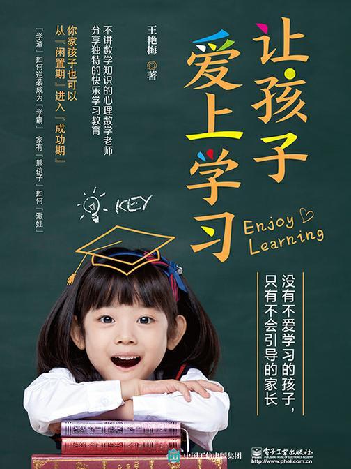 让孩子爱上学习